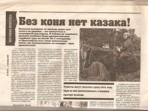 """Без коня нет казака. Газета """"Вечерний Красноярск"""" № 38 от 03.10.2007"""