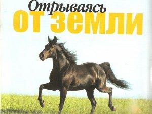 """Журнал """"Град"""". Февраль 2008. Отрываясь от земли."""