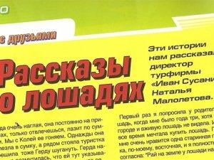 """Журнал """"Активный отдых"""". Октябрь 2008. Рассказы о лошадях."""